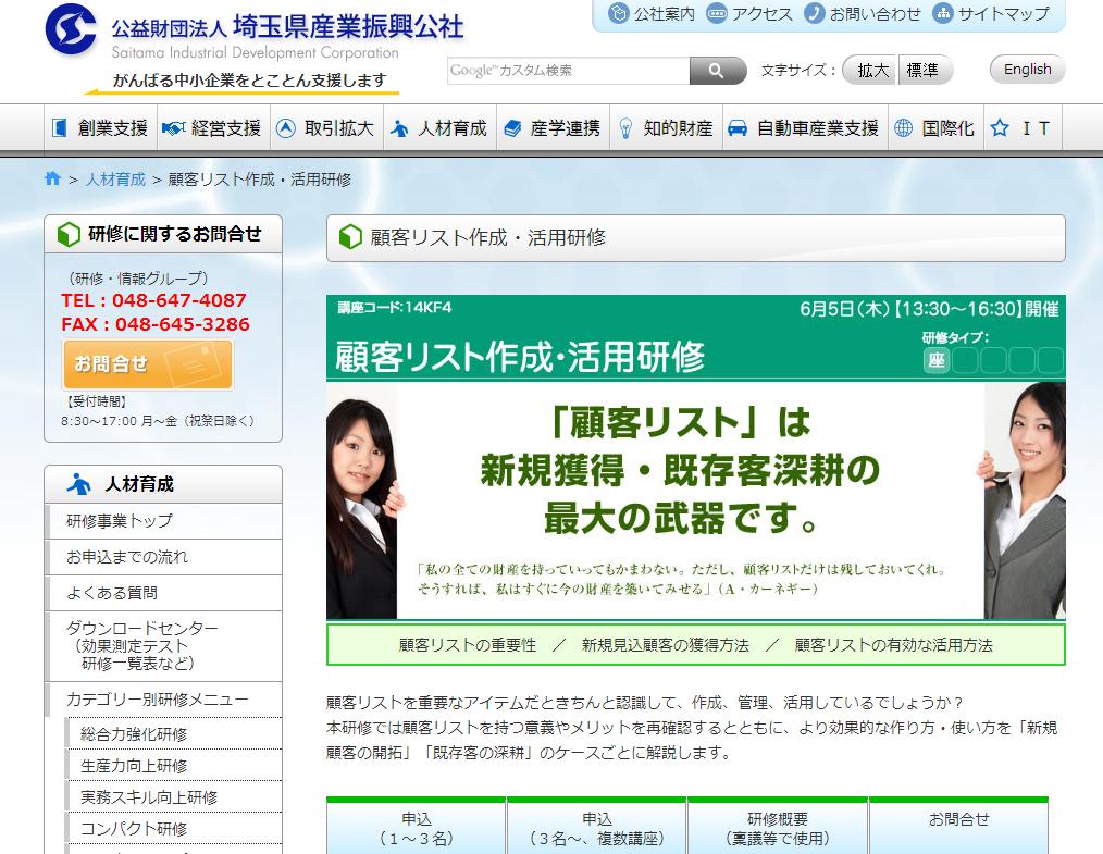 公益財団法人埼玉県産業振興公社