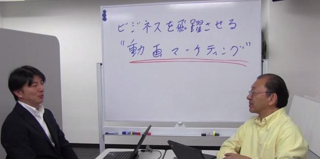 動画マーケティング対談前編