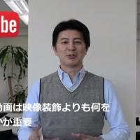 ビジネス動画