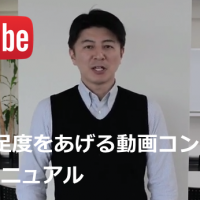 動画マニュアル