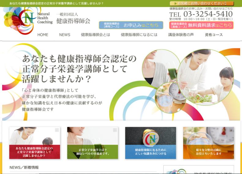 【事例:会員制動画配信サイト構築】一般社団法人健康指導師会様