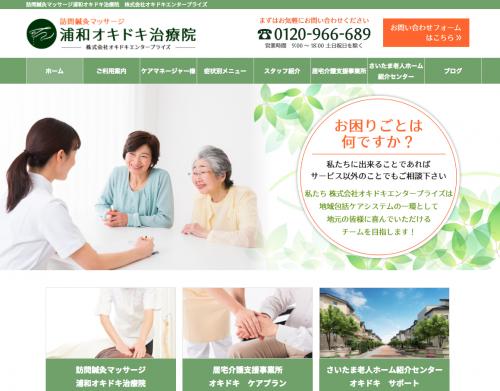 【制作実績:WEBサイト制作】訪問鍼灸マッサージ 浦和オキドキ治療院様