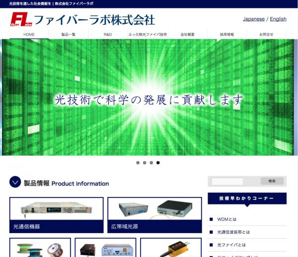 【制作実績:WEBサイト制作】ファイバーラボ株式会社様