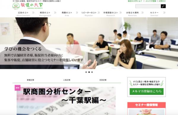 【制作実績:WEBサイト制作】販促の大学 株式会社地域新聞社様