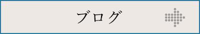 ブログ →