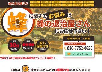 株式会社タロック様WEBサイト画像