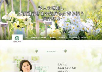 株式会社ワンズライフ様WEBサイト画像