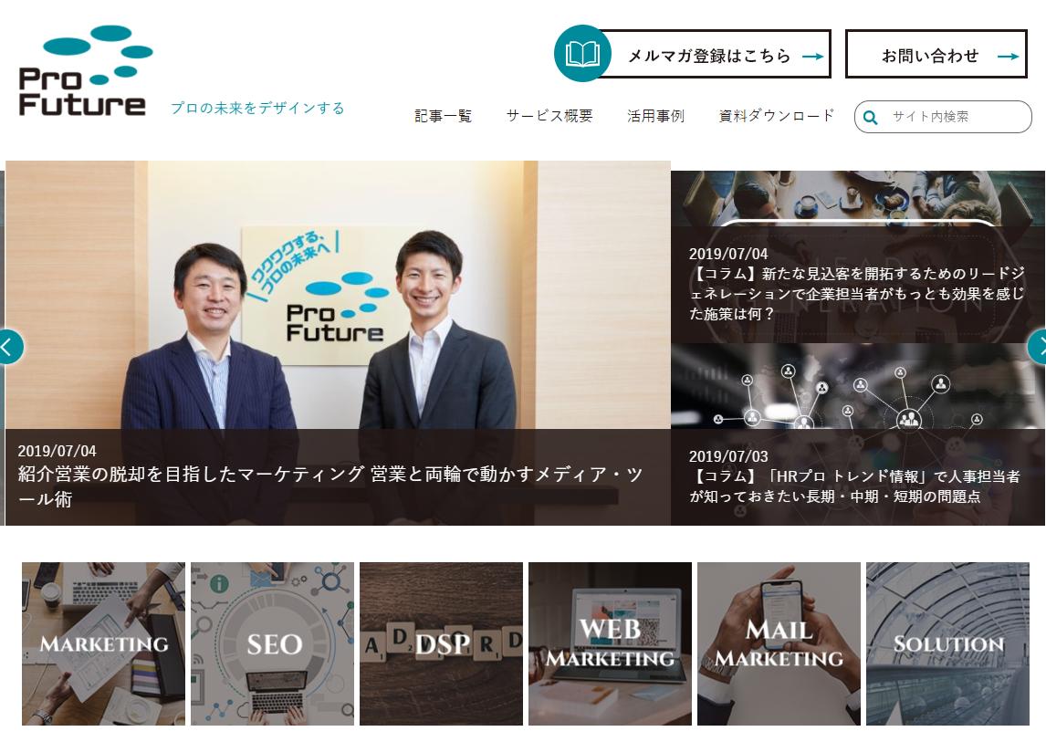 株式会社 ProFuture様のマーケティング サービス画像
