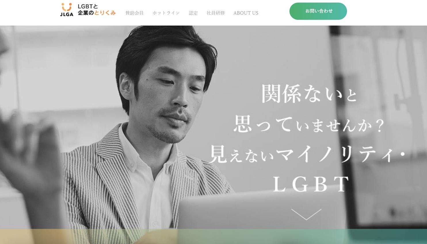 日本セクシャルマイノリティ協会様のLGBT向けWEBサイト