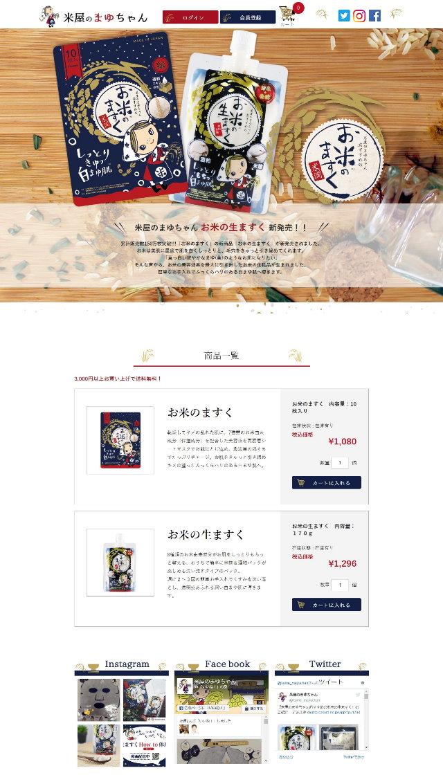 米屋のまゆちゃん様ECサイト画像