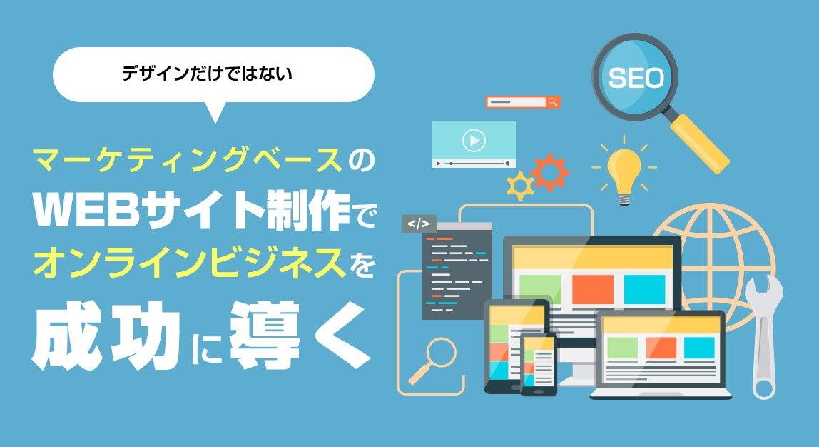 マーケティングベースのWEBサイト制作でオンラインビジネスを成功に導く