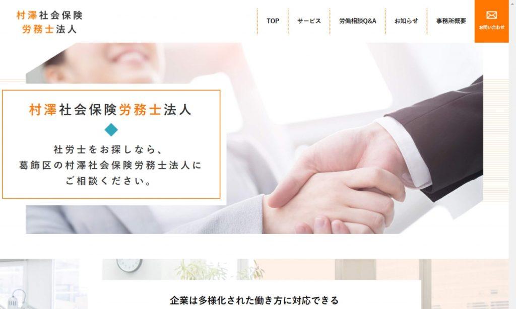 村澤社会保険労務士法人様サイトパソコンファーストビュー